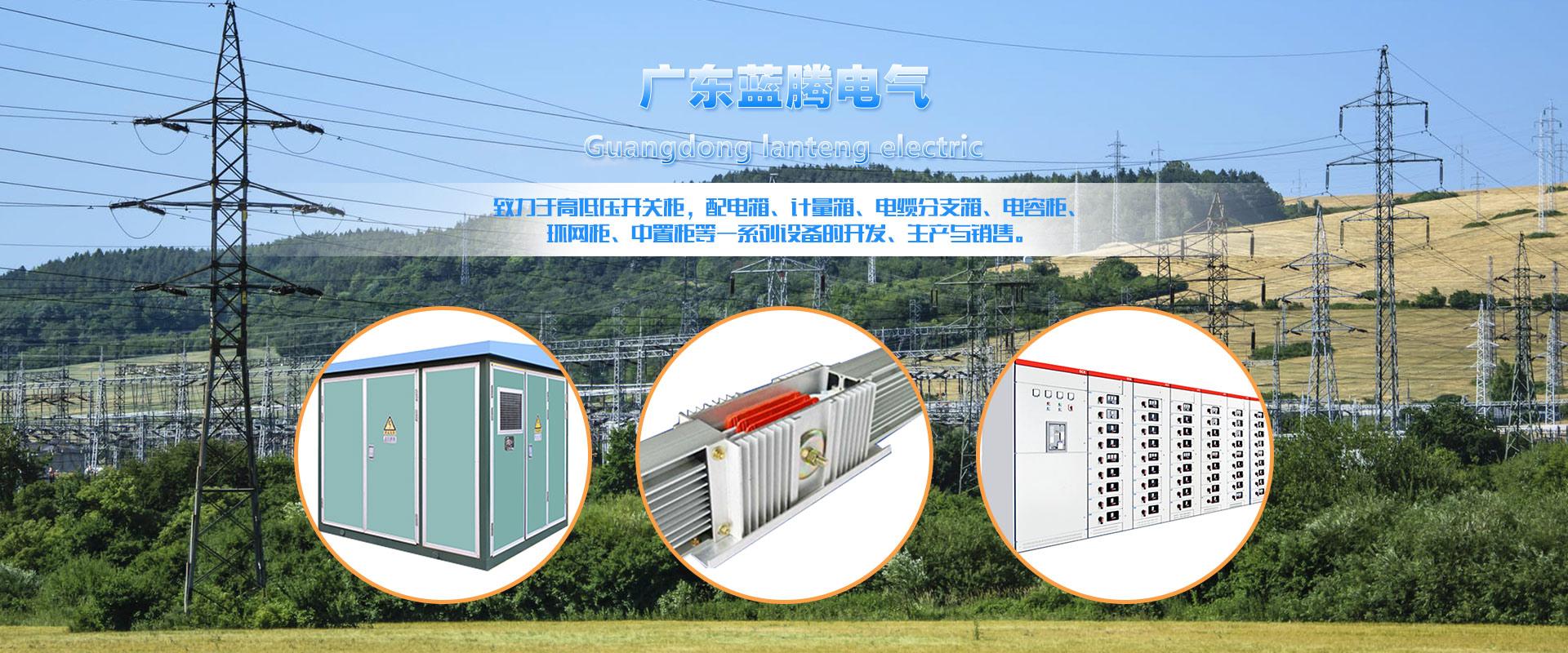 高低压配电箱厂家