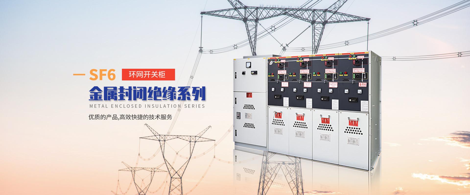 高低压配电工程厂家